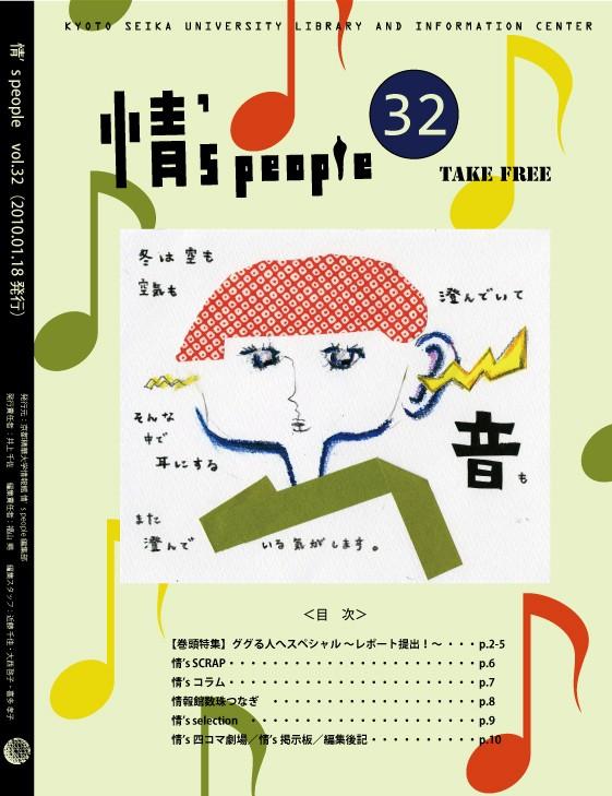 情's people vol.30(2009年8月3日発行 PDF形式:18.2MB)