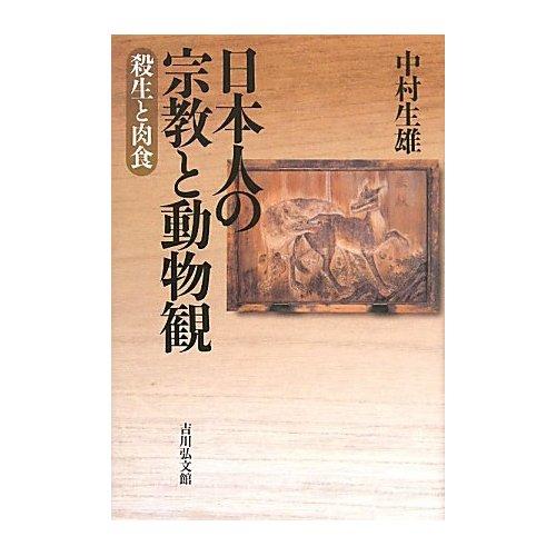 日本人の宗教と動物観:殺生と肉食
