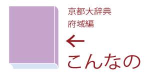 京都大辞典 府域編 こんなの