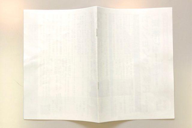 中綴じ製本の画像例