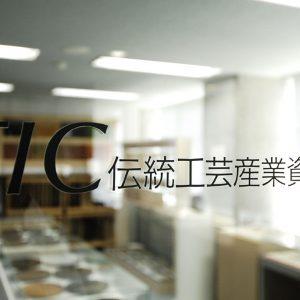 伝統工芸産業資料室写真