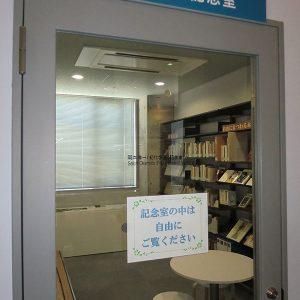 岡本清一記念室写真
