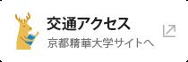 交通アクセス:京都精華大学サイトへ