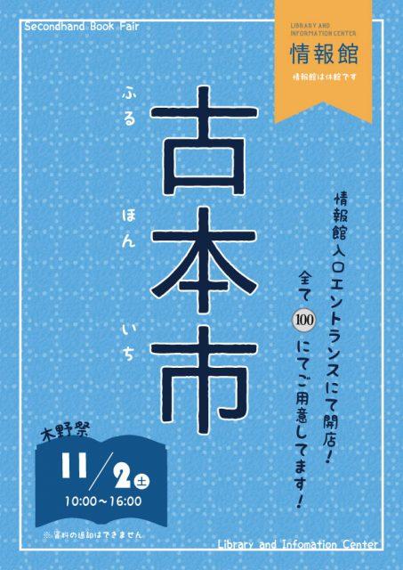 19古本市ポスター