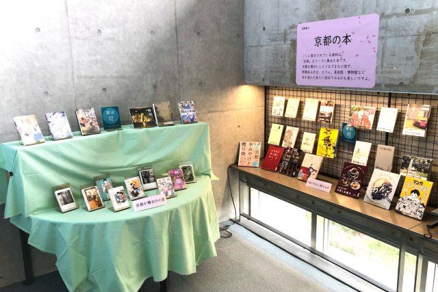 特集展示「京都の本」